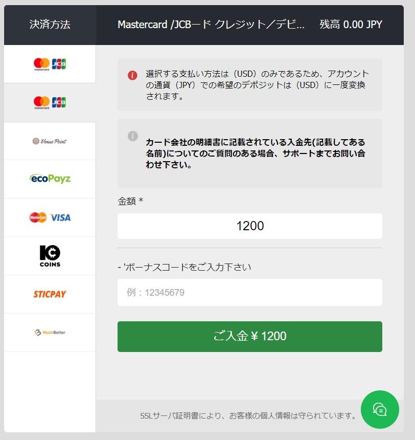 10ベットジャパン入金