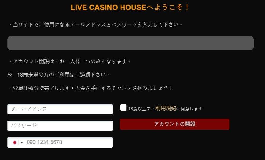 ライブカジノハウス登録画面