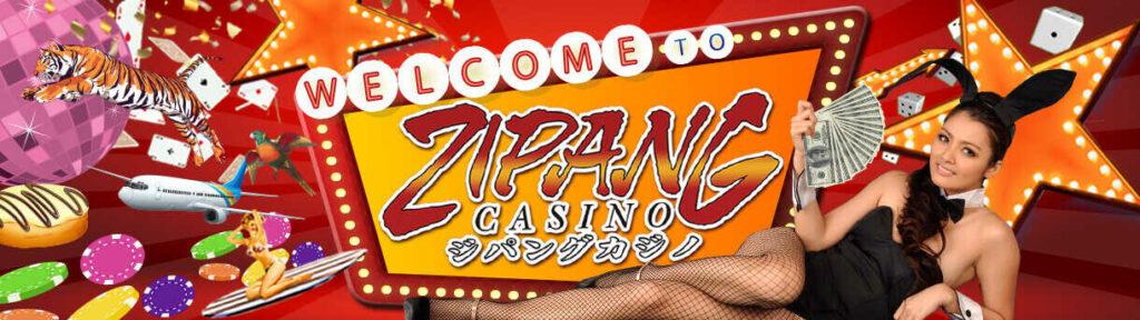 ジパングカジノキャンペーン