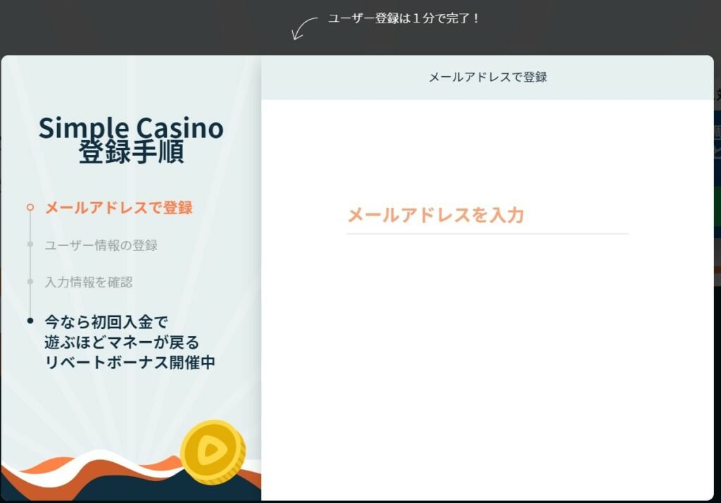 シンプルカジノ登録