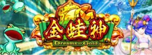 金蛙神(Dreams of Gold)