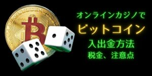 ビットコインでオンラインカジノに入金してみよう!