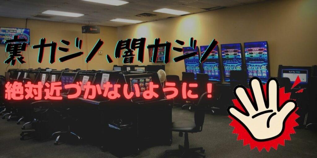 裏カジノ、闇カジノには絶対近づかないように!