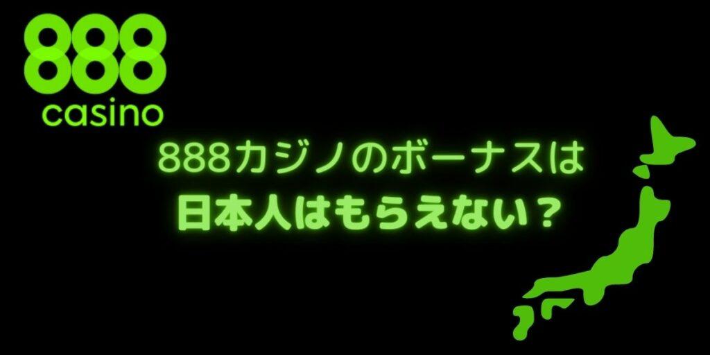 888カジノのボーナスは日本人はもらえない?