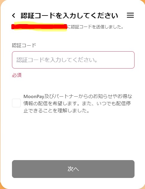 ムーンペイ認証コード