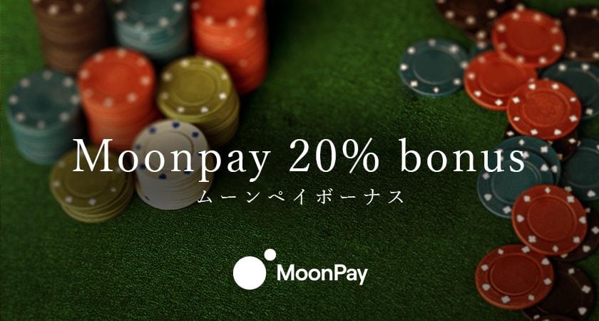Moonpay(ムーンペイ)をオンラインカジノでの使い方