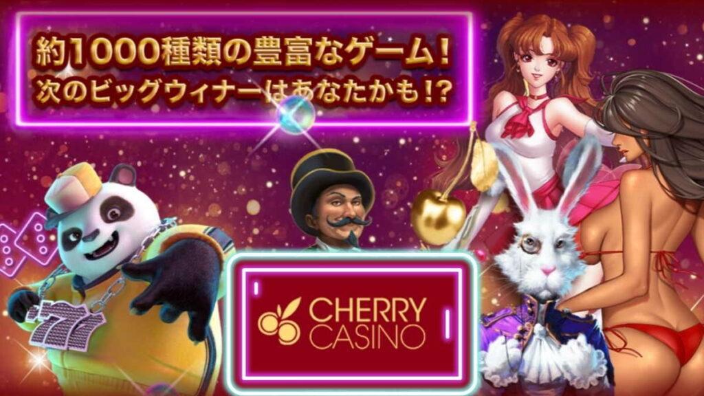 チェリーカジノ