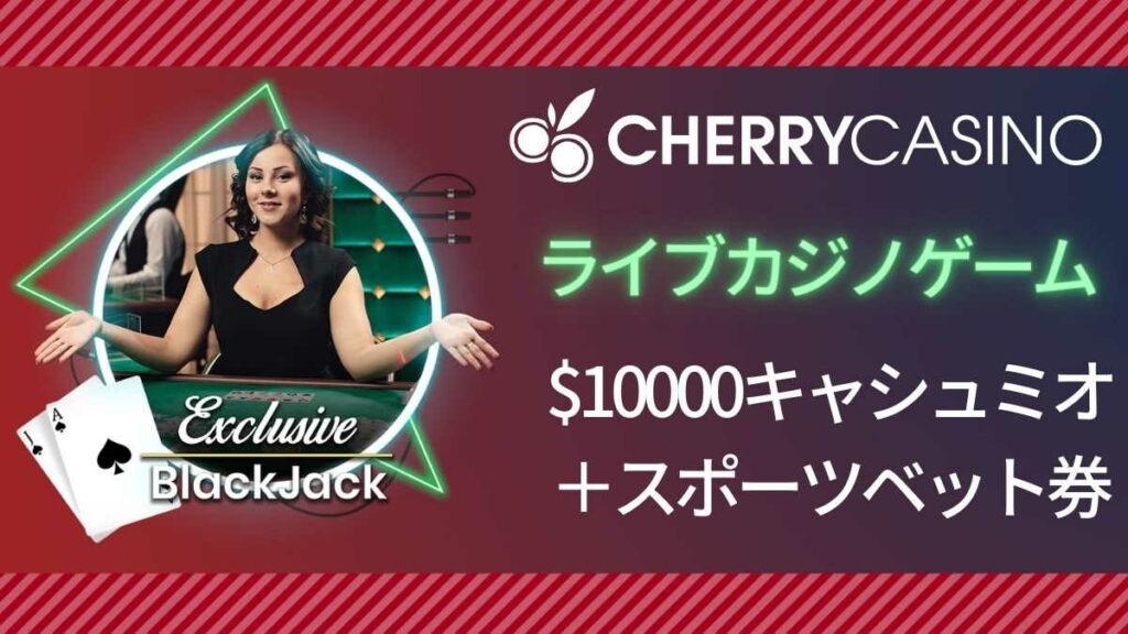【ラッキーチカ報告】チェリーカジノでライブカジノ・スポーツベットのハイブリッドキャンペーン
