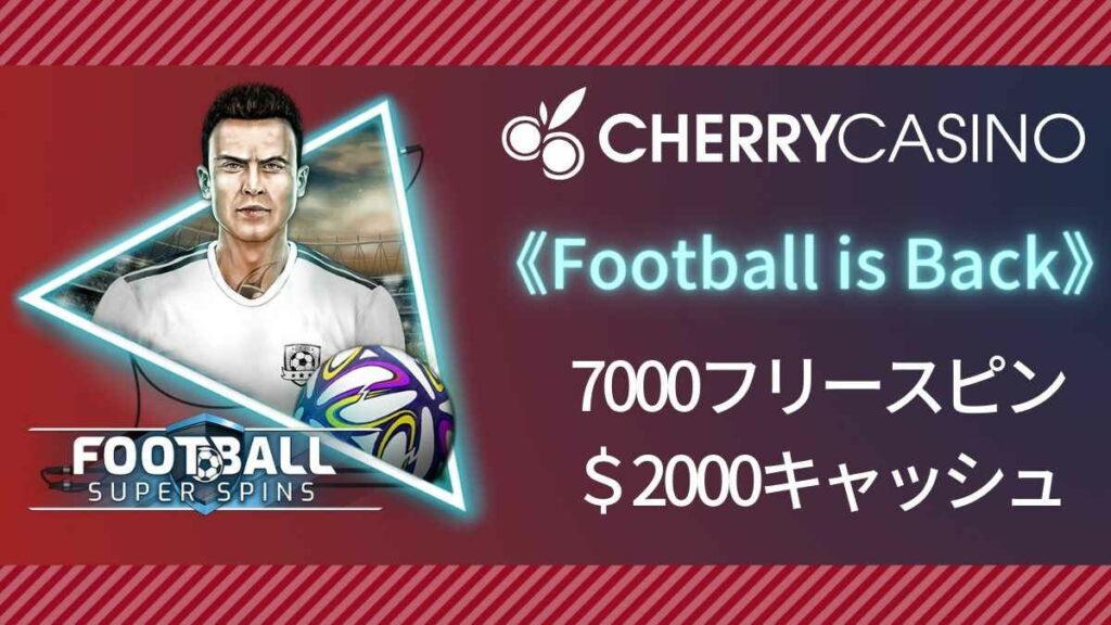 【ラッキーチカ報告】チェリーカジノでFootball is Back!7000フリースピン・$2000キャッシュのキャンペーン