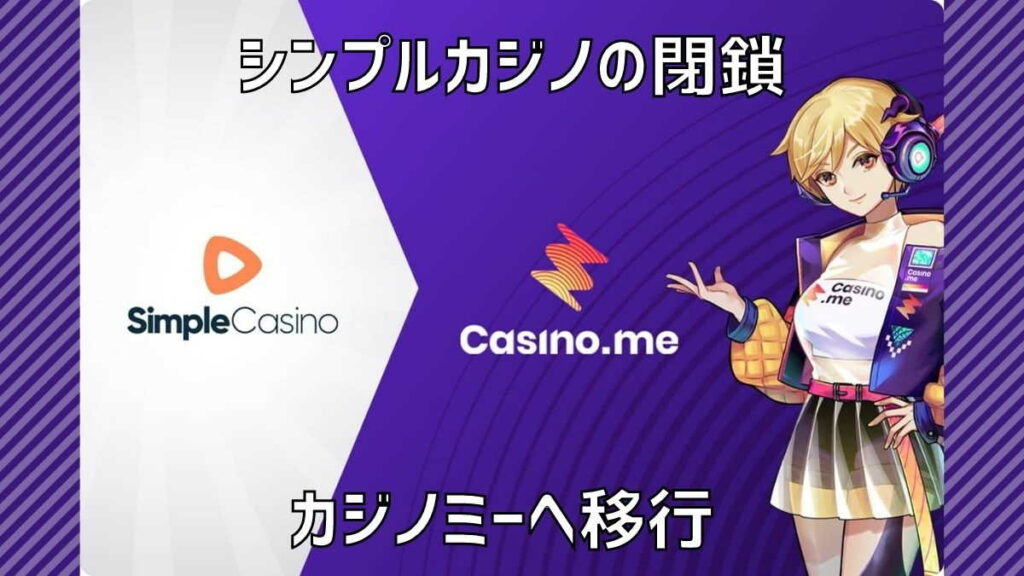 【ラッキーチカ速報】シンプルカジノの閉鎖・カジノミーへ移行