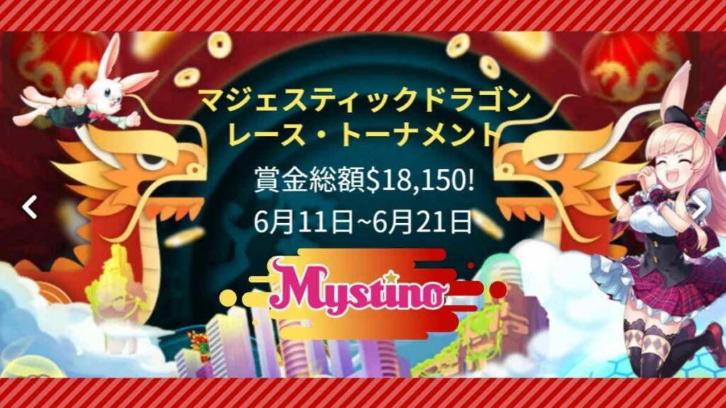 【ラッキーチカ報告】ミスティーノ x Play'n'Goの『マジェスティック・ドラゴンレース・トーナメント』