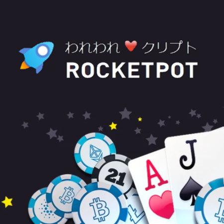 ロケットポットロゴ