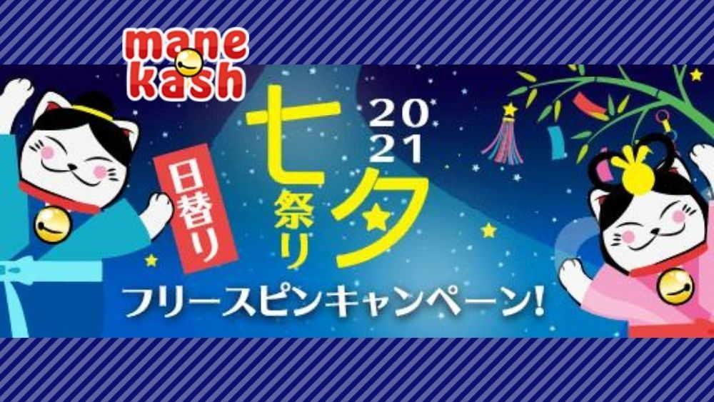 【ラッキーチカ報告】マネキャッシュと一緒に七夕祭りボーナスキャンペーン