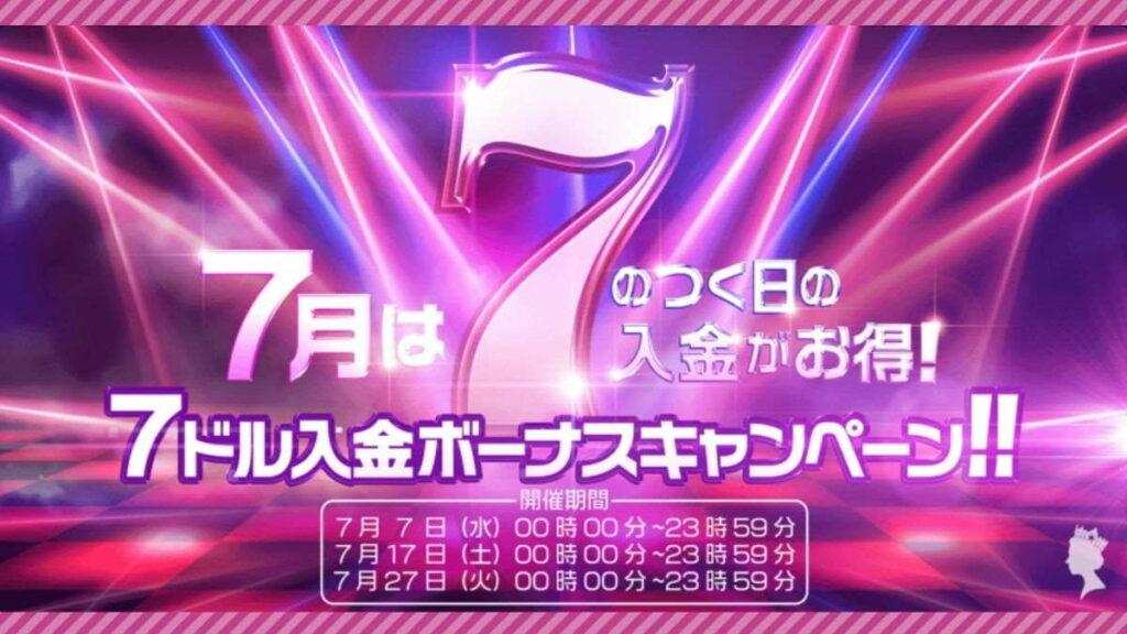 【ラッキーチカ報告】クイーンカジノで7月の7のつく日はラッキー!キャンペーンの詳細