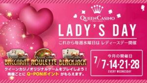 【ラッキーチカ報告】クイーンカジノで女性プレイヤー対象のお得なQ-PONキャンペーン