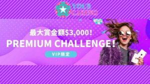 【ラッキーチカ報告】ユースカジノでVIP限定の大挑戦!最大$3000の「Premium Challenge」