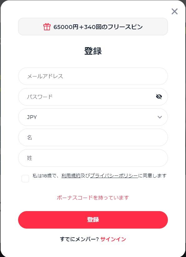 ヨジュカジノ登録画面
